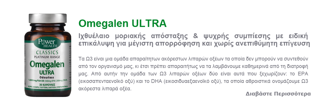 omegalenultra